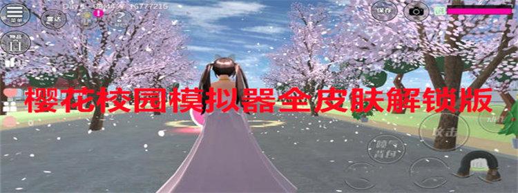 樱花校园模拟器全皮肤解锁版