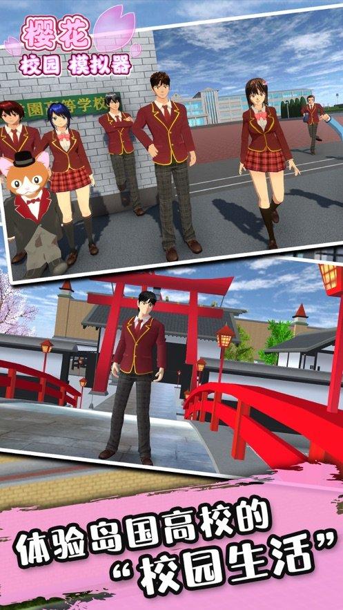 樱校更新了上海城堡中文图1