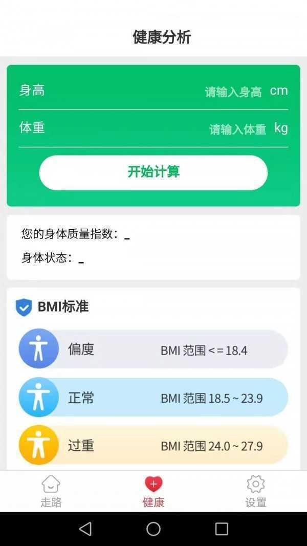 健康运动走app图3
