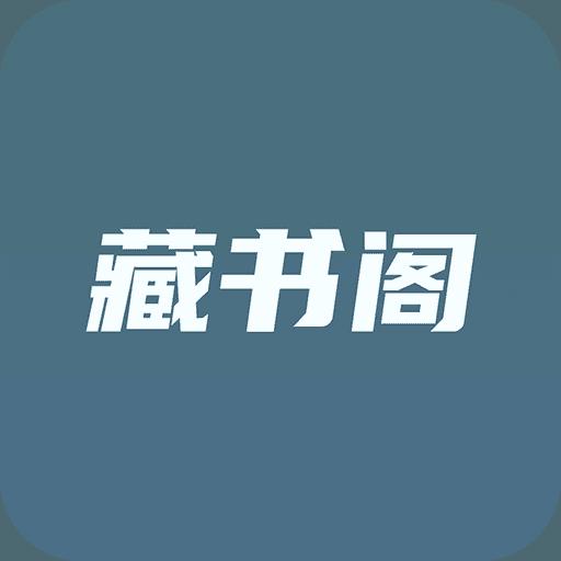 藏书阁最新版