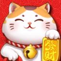 开心招财猫赚钱版