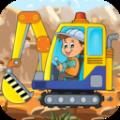 宝贝爱玩挖掘机