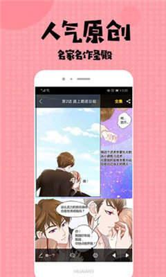 全彩库番库漫画acg手机版