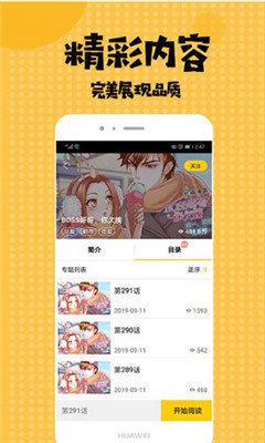 全彩库番库漫画acg手机版图1