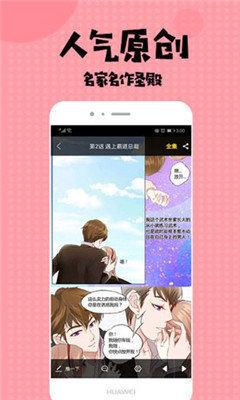 全彩库番库漫画acg手机版图3